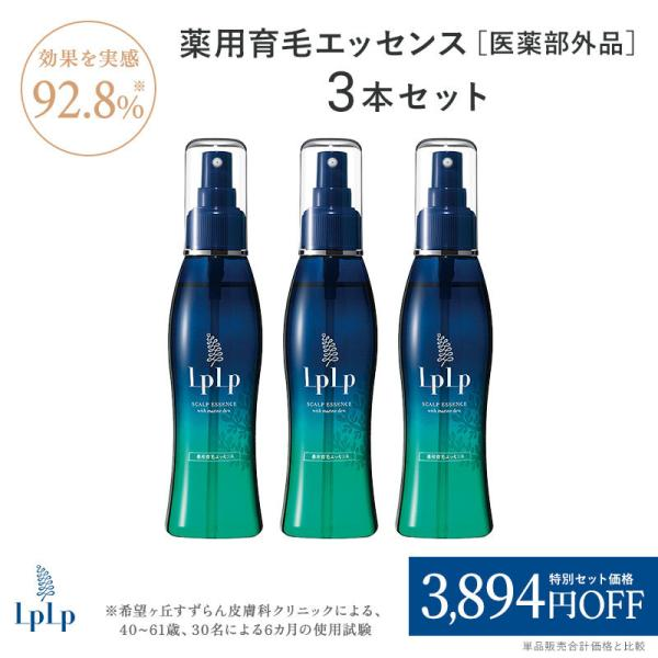 [公式]LPLP/ルプルプ 薬用育毛エッセンス3本セット【医薬部外品】