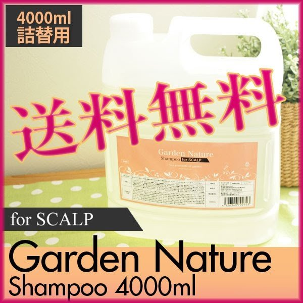 ガーデンナチュレスカルプシャンプー・SCALP4000mlあすつく()(つめ替え)(業務用)(マーガレットジョセフィン)(for
