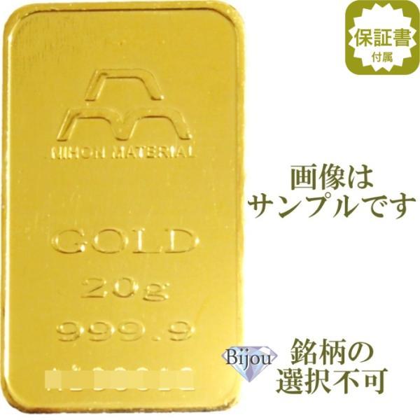純金 インゴット 公式国際ブランド グッドデリバリー バー 20g 日本国内ブランド限定 INGOT ゴールド バー 送料無料|bijou-shop