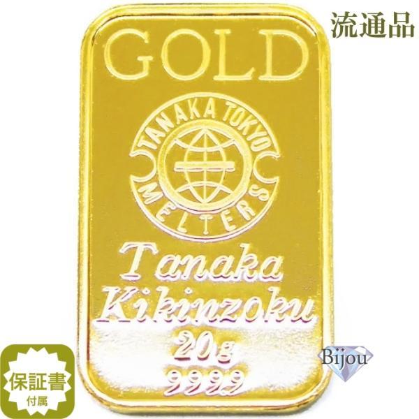 純金 インゴット 田中貴金属 20g K24 TANAKA  INGOT 公式国際ブランド グッドデリバリー バー ゴールド バー 送料無料|bijou-shop
