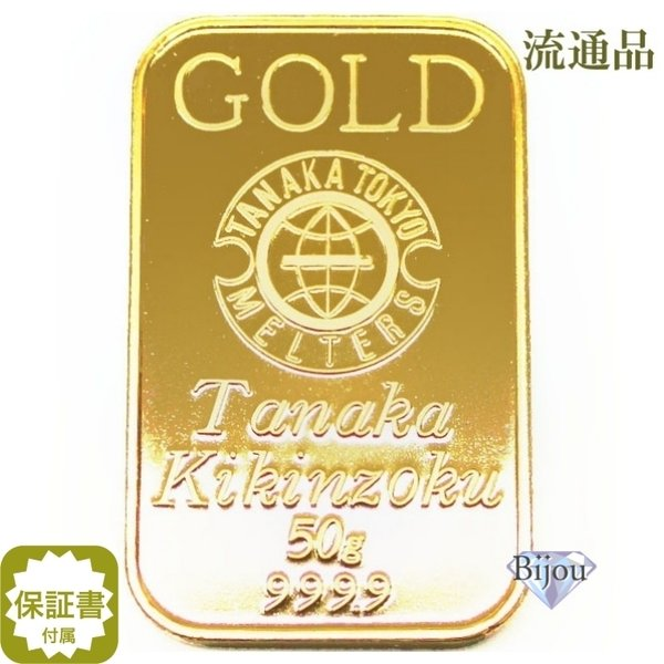 純金 インゴット 田中貴金属 50g K24 TANAKA  INGOT 公式国際ブランド グッドデリバリー バー ゴールド バー 送料無料