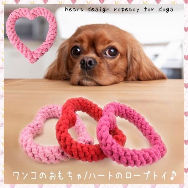 犬 おもちゃ 犬おもちゃ 犬のおもちゃ 壊れない ボール ロープ 噛む 丈夫 最強 ペットおもちゃ 犬用おもちゃボール 犬の歯磨きグッズ ペット用品 ハート|bijouterieshop