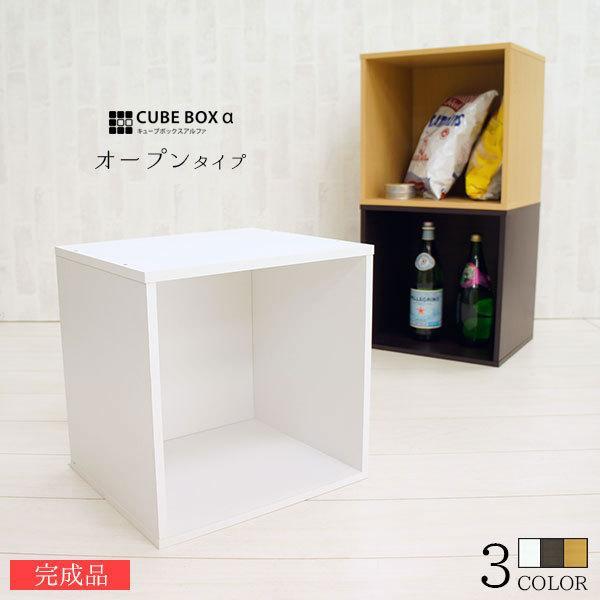完成品 キューブボックスα オープン / カラーボックス 1段 2段 3段 木製 A4 キューブボックス 収納