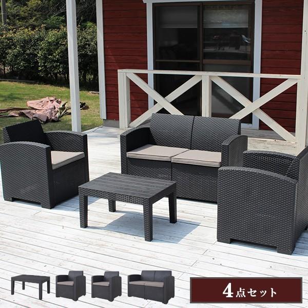 ラタン調 ガーデンテーブルセット ブラック / おしゃれ 高級 雨ざらし 格安 ガーデンソファーセット ガーデンソファーテーブルセット クッション付き 黒 f