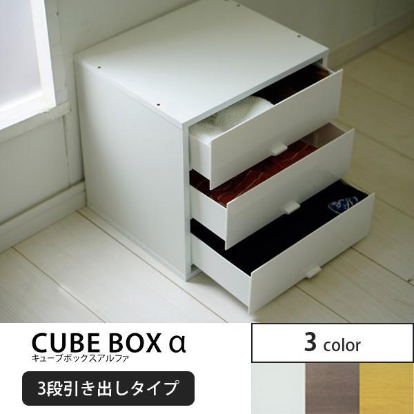 キューブボックスα 3段引き出しタイプ / カラーボックス 引き出し 木製 収納 棚 1段 正方形 安い