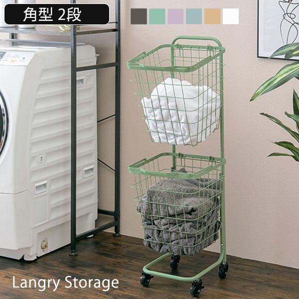 アイアン ランドリーバスケット 角型 2段 / ランドリーワゴン スリム キャスター 洗濯かご 大容量 ランドリーかご 仕分け n
