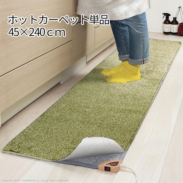 キッチンの足元ポッカポカ♪ キッチン用 ホットカーペット 45x240cm 本体のみ / キッチンマット ロング 240 日本製 電気カーペット 床暖房 rup