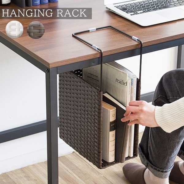 テーブル下に便利な収納人工ラタンハンギングラック/吊り下げ式デスク下収納ボックス収納ラックおしゃれマガジンラックバスケットf