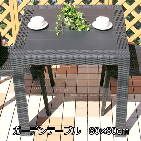 パラソル穴付き♪ ラタン調 ガーデンテーブル 80×80 (送料無料) おしゃれ 安い 屋外 アウトドア ガーデンファニチャー 屋外用テーブル 正方形