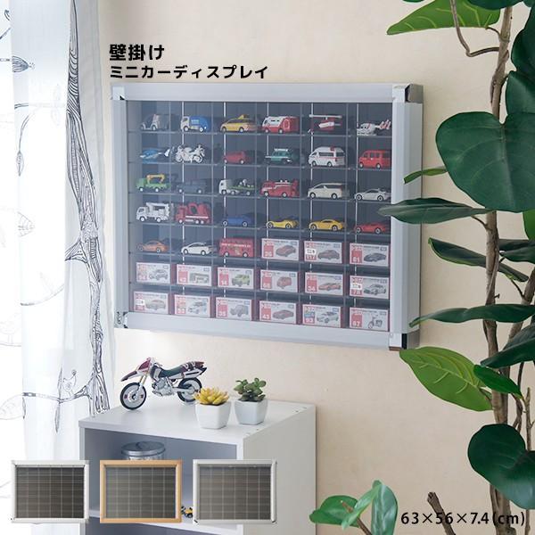 壁掛けミニカー収納棚42マス/コレクションケーストミカ収納ケースディスプレイケースf