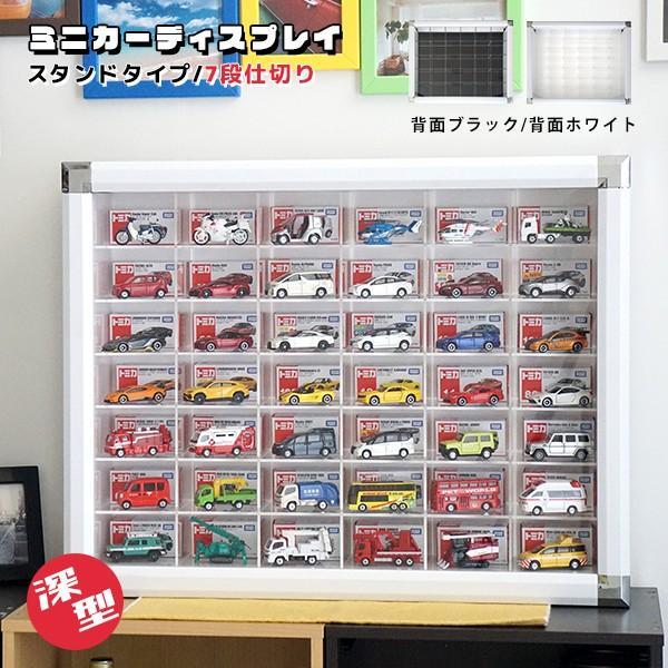 ミニカー収納棚スタンドタイプ42マス/コレクションケーストミカ収納ケースミニカーディスプレイケースアクリルp1