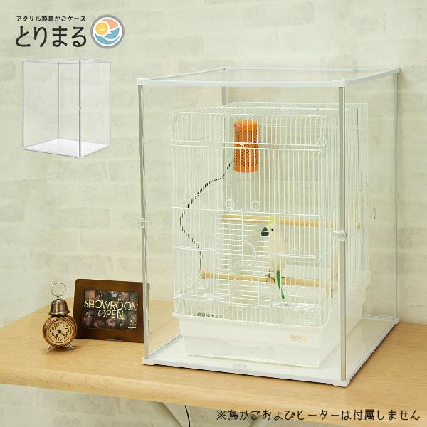 アクリルケージ とりまる  鳥かごカバー 防寒カバー バードケージ  アクリルケース 大型 保温 防音 コザクラインコ セキセイインコ 文鳥
