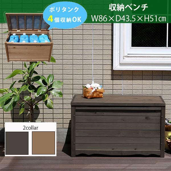 ポリタンク 4個収納 木製 ボックスベンチ 幅86 / 座れる 収納ボックス 屋外 おしゃれ 天然木 ベンチボックス 灯油 ボックススツール n1
