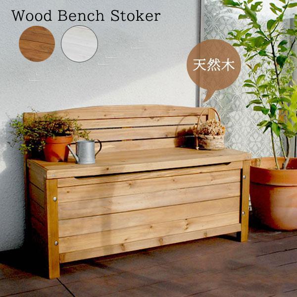 ベンチ下は収納スペース 木製 ガーデンベンチ 収納付き 幅90 / 座れる 収納ボックス 屋外 背もたれ付き おしゃれ ボックスベンチ ベンチストッカー p1