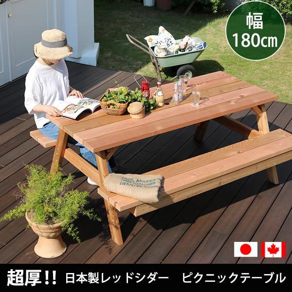 カナダ産×日本製 木製 ガーデンテーブル ベンチ 一体型 幅180 / ガーデンテーブルセット 屋外用 天然木 雨ざらし パラソル穴 n