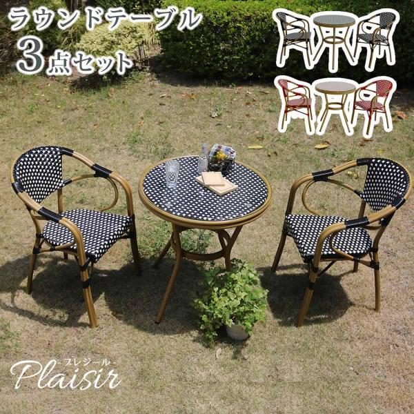 屋外で映える赤と黒 ラタン調 ガーデンテーブルセット 3点 /ガーデンファニチャー ガラス天板 ベランダ 2人用 おしゃれ アルミ 雨ざらし p3