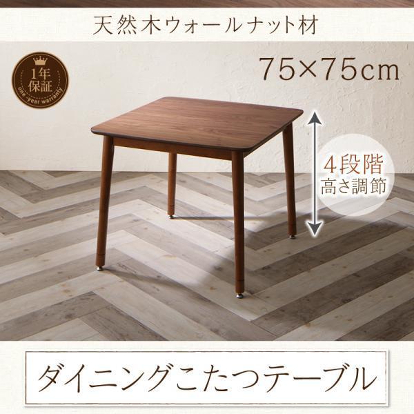 ウォールナットの高級感  ダイニングこたつテーブル W75 / 継脚 おしゃれ 天然木 ウォルナット ハイタイプこたつ 高さ調節 4段階 正方形 2人用 p