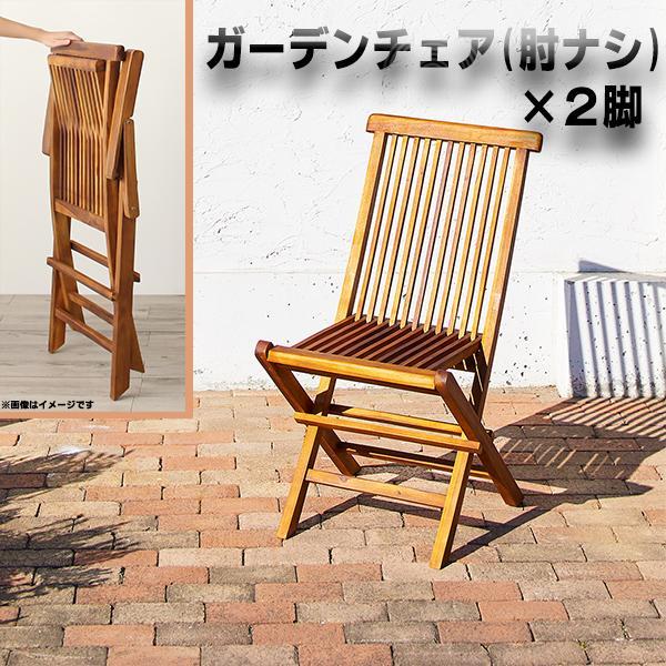ホテルでも使われる本格派 ガーデンファニチャー ガーデンチェア 2脚組 肘無し / 折りたたみ 木製 椅子 おしゃれ 高級 折り畳み ruq