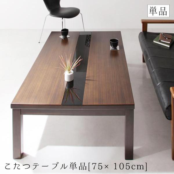 木目×ブラックガラス モダンデザイン こたつテーブル 単品 長方形 75×105 / カジュアルこたつ おしゃれ リビングこたつ ruq