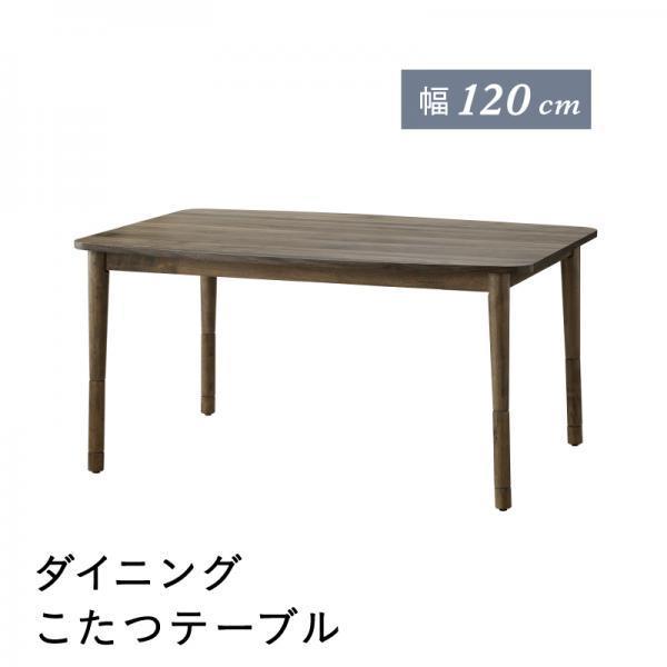 傷に・熱にも強い ダイニングこたつテーブル W120 / 4段階 高さ調節 継脚 ハイタイプこたつ おしゃれ 安い ソファー用 ダイニング用 長方形 p
