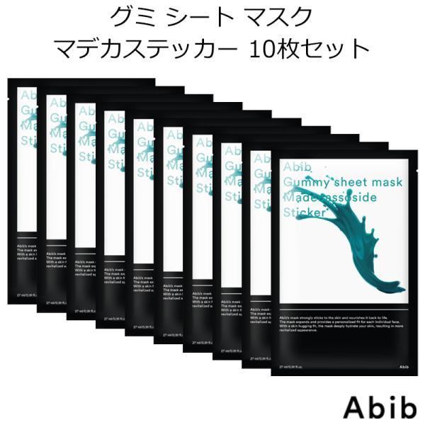 韓国コスメ アビブ グミ シート マスク マデカステッカー 10枚セット Abib ガム マデカソサイド ステッカー パック アンプル 美容液 スキンケア 正規品