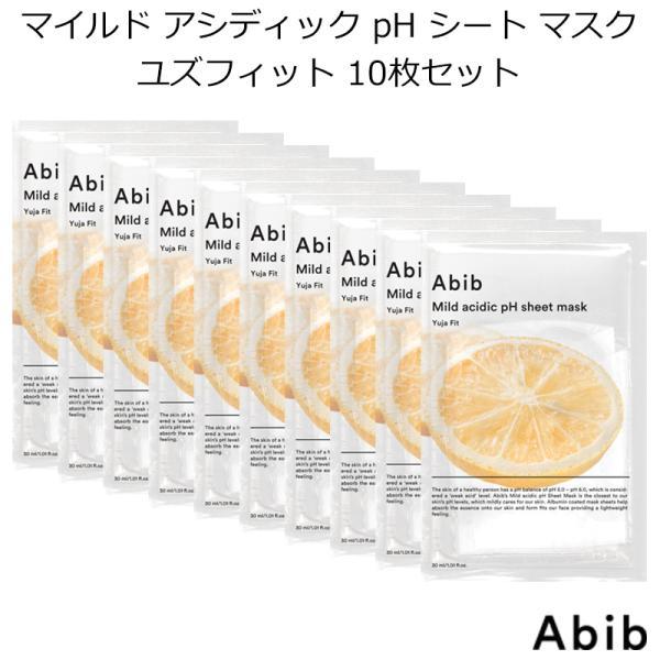 韓国コスメ アビブ マイルド アシディック pH シート マスク ユズフィット 10枚セット Abib 柚子 ゆず フィット パック 正規品 国内配送