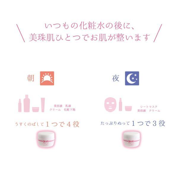 美珠肌 Mizuki ケア&リッチクリーム 時短クリーム もちふわ美肌 美容 化粧下地 パック bikatsuouendan 04