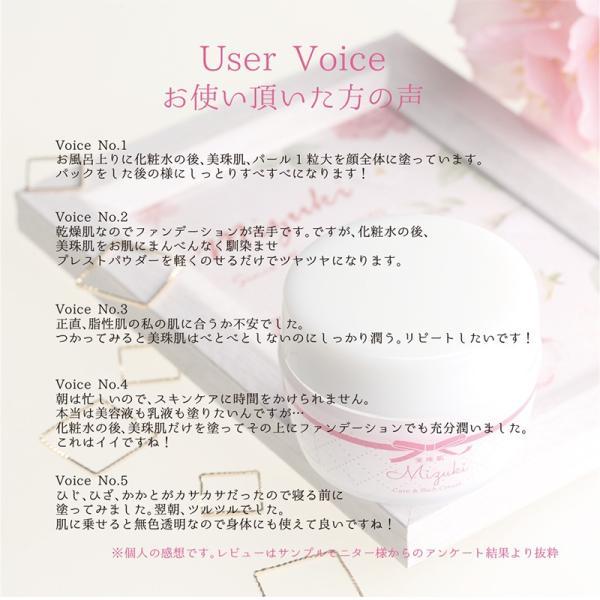 美珠肌 Mizuki ケア&リッチクリーム 時短クリーム もちふわ美肌 美容 化粧下地 パック bikatsuouendan 05
