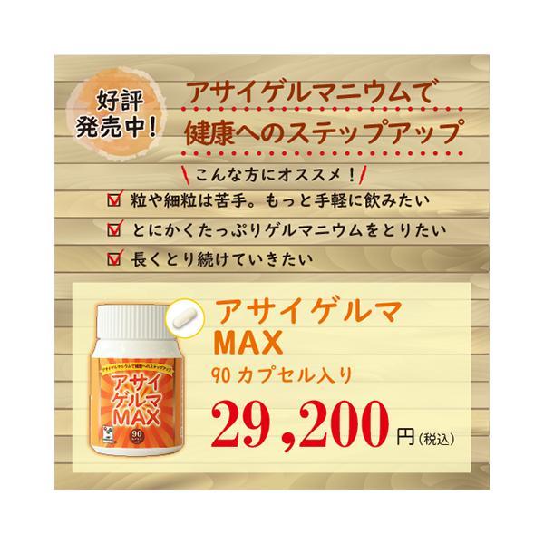 有機ゲルマニウム サプリ 日本製 アサイゲルマMAX|bikatsuouendan|02