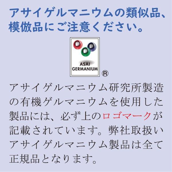 有機ゲルマニウム サプリ 日本製 アサイゲルマMAX|bikatsuouendan|05
