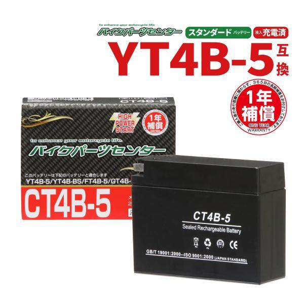 バイクバッテリーCT4B-5GT4B-5YT4B-BSYT4B-5互換アプリオZZメイトスーパージョグZRJOGレッツIIヤマハ
