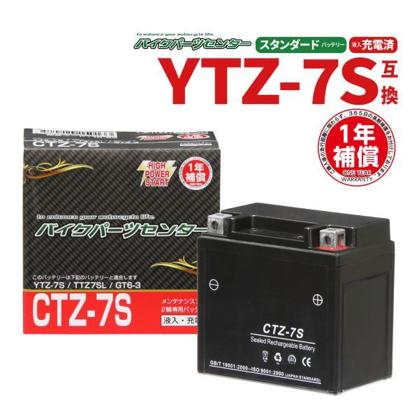 バッテリーCTZ-7SユアサYTZ7S互換1年間保証付きスクーピーズーマーAF58スマートDioトリッカーバイクパーツセンター