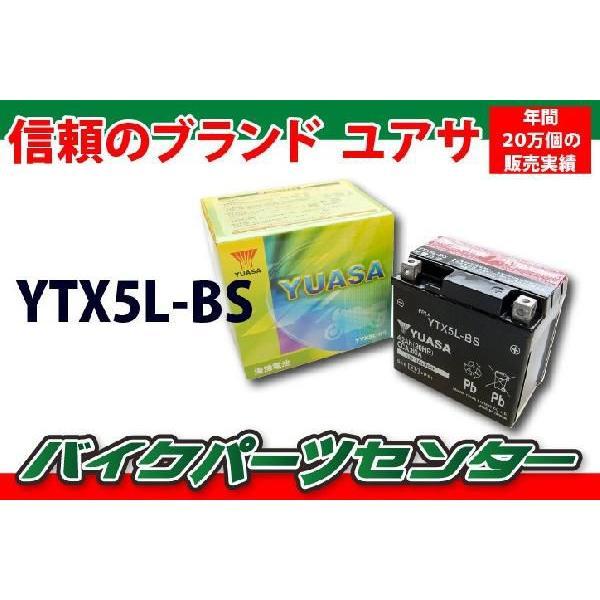 バイクバッテリーユアサ5L-BSYUASAYTX5L-BSBW'sビーノバッテリービーノリードアドレスV100ギアグランドアクシ