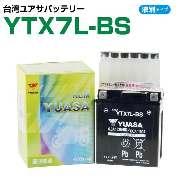 バイクバッテリーユアサYUASA7L-BSYTX7L-BSVTRDトラッカーバリオスジャイロキャノピーリード110新品バイクパー