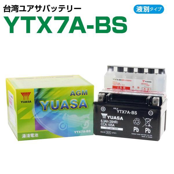 バイクバッテリーユアサYUASA7A-BSYTX7A-BSCB400SF-VRVFアクシストリートシグナスX新品 1年補償 バイ