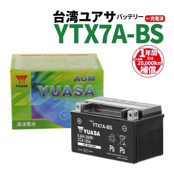 台湾ユアサ液入り充電済YTX7A-BS届いてすぐ使える 1年保証YUASAバッテリーバイクパーツセンター