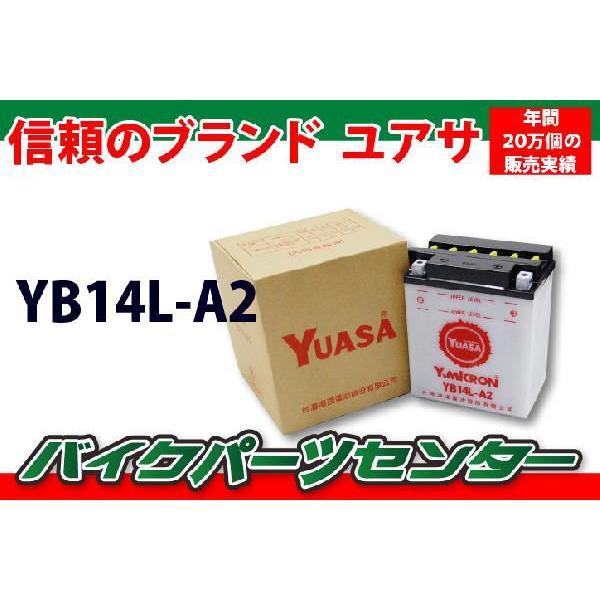 バイクバッテリーユアサYUASAYB14L-A2カタナCB750fourCB750新品 1年補償 バイクパーツセンター