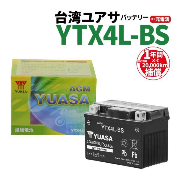 液入り充電済み台湾YUASAYTX4L-BSトゥデイAF61/AF67ディオAF62/AF68新品台湾ユアサ1年補償バイクパーツ