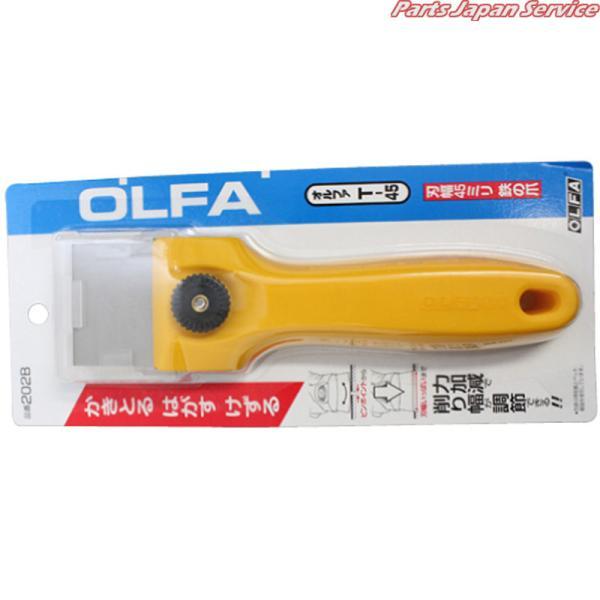 オルファカッター鉄の爪45mm202Bオルファ