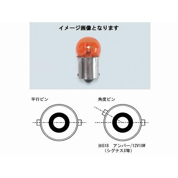 キタコ 806-0000108 ウインカー用口金球 G18-12V21W オレンジ|bikeman2