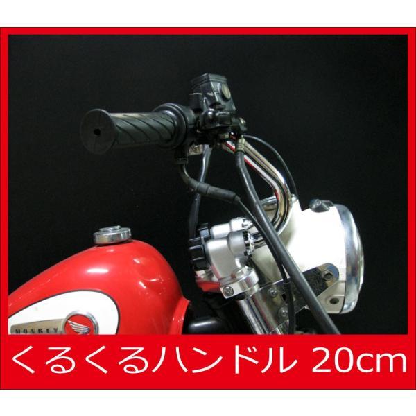 くるくるハンドル 20cm アップハンドル クルクルハンドル バーハンドル アップハン モンキー ダックス シャリー ゴリラ DAX|bikeman2|02