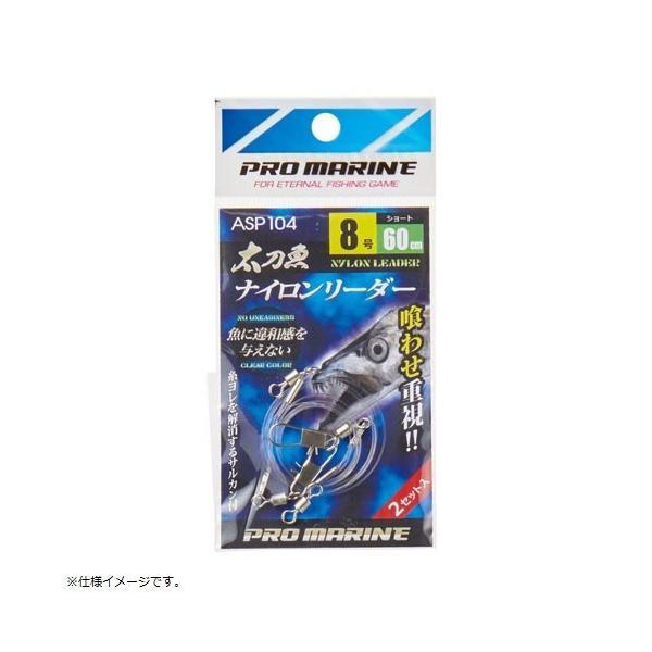 プロマリン PRO MARINE ASP104-8L 太刀魚ナイロンリーダー 8号 L ロング 120cm 仕掛けウキ 釣り糸 釣り 浜田商会