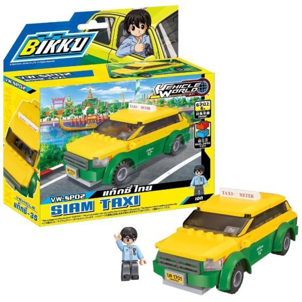 ビック(BIKKU)ビークルワールドシリーズ サイアムタクシー|bikku