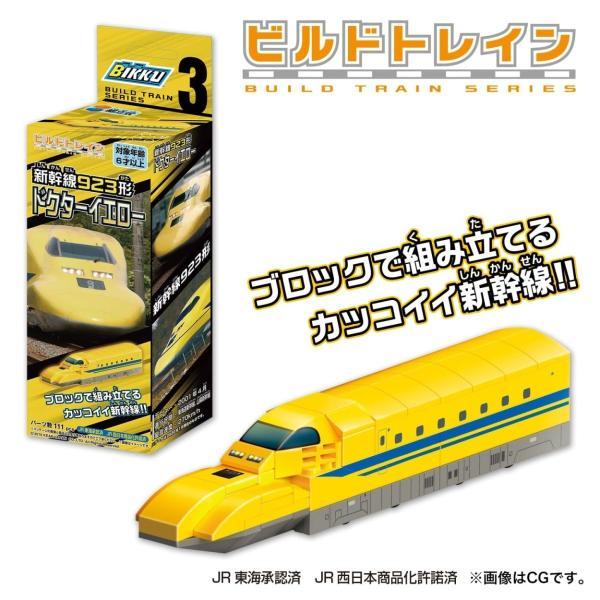 ビルドトレイン3 新幹線 923形 ドクターイエロー【BIKKU】|bikku