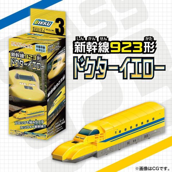 ビルドトレイン3 新幹線 923形 ドクターイエロー【BIKKU】|bikku|11