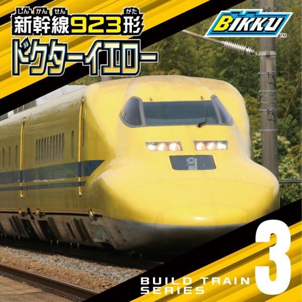 ビルドトレイン3 新幹線 923形 ドクターイエロー【BIKKU】|bikku|06