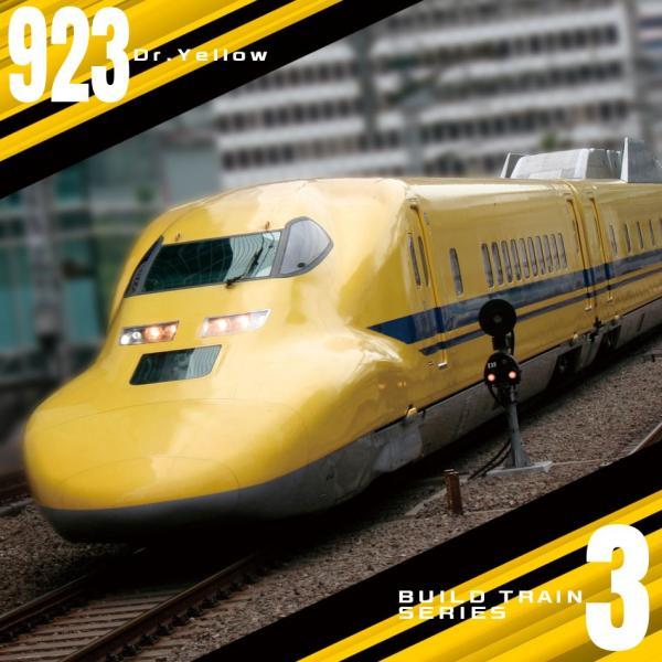 ビルドトレイン3 新幹線 923形 ドクターイエロー【BIKKU】|bikku|09