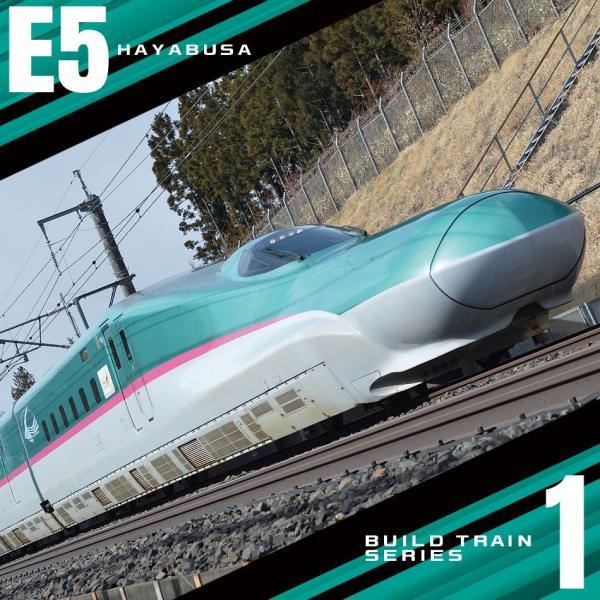 ビルドトレイン1 新幹線E5系 はやぶさ【BIKKU】|bikku|10