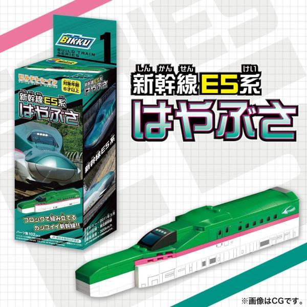 ビルドトレイン1 新幹線E5系 はやぶさ【BIKKU】|bikku|11