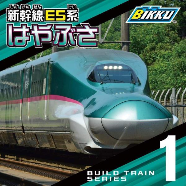 ビルドトレイン1 新幹線E5系 はやぶさ【BIKKU】|bikku|06